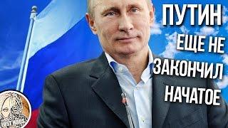 Президентские выборы 2018: Путин ещё не закончил начатое...