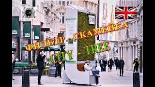видео Что можно бесплатно увидеть в Лондоне?
