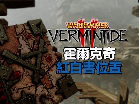 《戰鎚:末世鼠疫2》霍爾克奇紅白書位置,找不到在看攻略唷! - YouTube