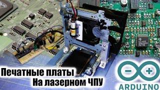 Печатная плата на лазерном ЧПУ гравировальном станке!