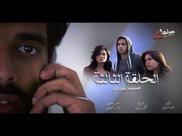 سينما فور دي الحلقة الثالثة (كأنه امبارح) -  Cinema 4D Episode 3 | عمر شرقي Omar Sharky
