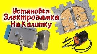Установка электрозамка на калитку и ремонт ворот.