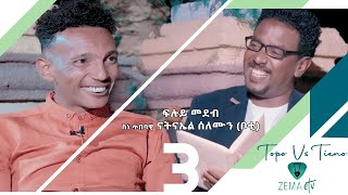 Zema-etv-Having fun with Eritrean Comedian Natnael Solomon (Teino) 2021 Part 3 by Tesfaldet (topo)