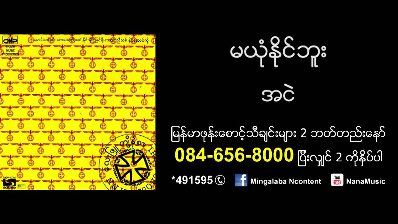 ma-yone-naing-bu-nana-myanmar-music-1524661426