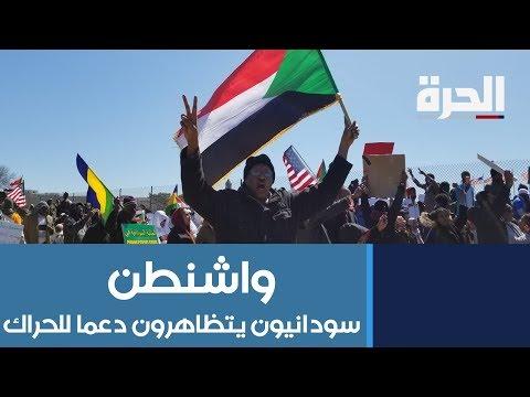 #واشنطن - سودانيون يتظاهرون تضامنا مع الحراك  - نشر قبل 6 ساعة