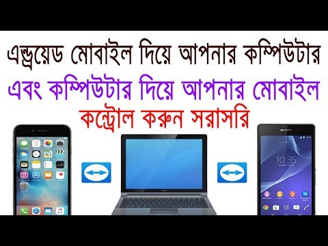 How to use Teamviewer In Bangla | Mobile To Mobile Remote Access Teamviewer | Bangla Tutorial