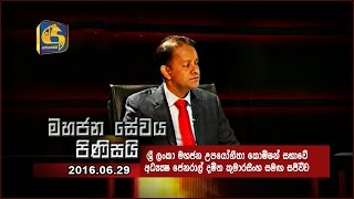 Mahajana Sewaya Pinisai - 29th June 2016