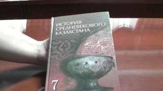 4 урок по истории Казахстана