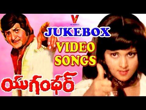 YUGHANDHAR MOVIE VIDEO SONGS   JUKEBOX   NTR   JAYASUDHA   SHEELA   JAYAMALINI   V9 VIDEOS