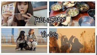 휴무로그 HOLIDAY VLOG/스텝휴무 /남대문시장(…