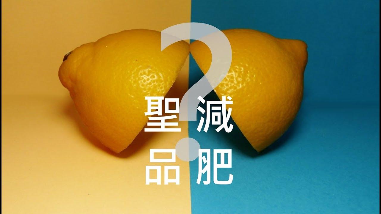 減肥聖品?我連續喝了30天檸檬水結果變這樣?! - YouTube