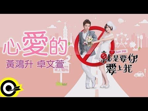 卓文萱 Genie Chuo&黃鴻升 Alien Huang【心愛的】三立華劇「就是要你愛上我」主題曲 Official Lyric Video