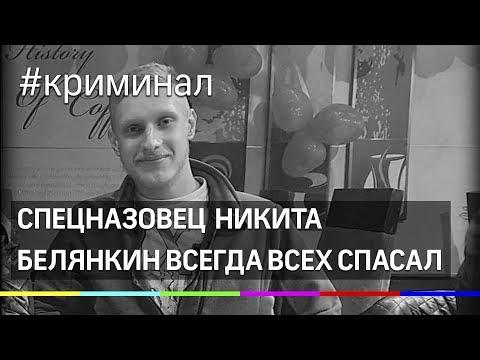 Никита Белянкин всегда всех спасал: в деревне Путилково убили спецназовца