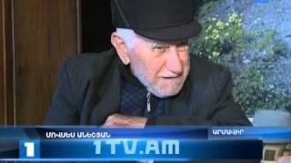 Հայոց Ցեղասպանությունը վերապրած պապիկը