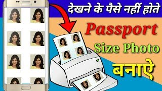 Make Passport Size Photo In Android Mobile   घर बैठे अपने स्मार्टफोन में पासपोर्ट साइज फोटो बनाएं