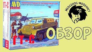 Лягушонка в коробчонке. Обзор ГТ-С (ГАЗ 47). Стендовый моделизм. (Проект СвТ)