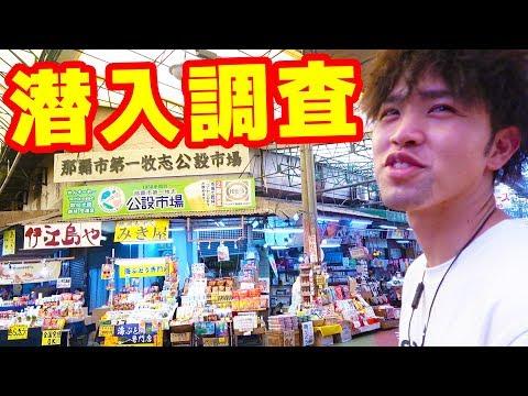 """【調査】沖縄一の観光名所""""牧志公設市場""""がなくなるらしい…"""