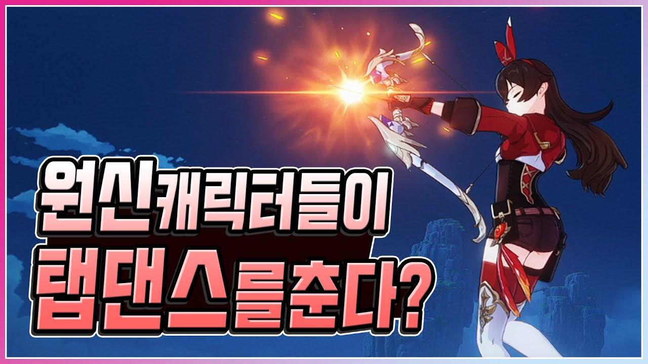 【원신】 원신 캐릭터들의 '탭댄스' 보고 갈래?