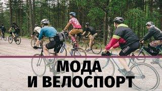 Велосипед для города | Алкоголь, мода и велоспорт | Саша Пест