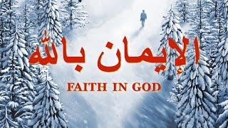 فيلم مسيحي 2019 | الإيمان بالله | أي نوع من الإيمان يستطيع نيل رضى الله؟