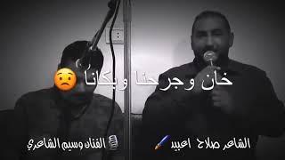 ماملي درناه غلانا _ الشاعر صلاح اعبيد الفنان وسيم الشاعري