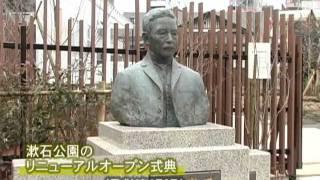 日本を代表する作家「夏目漱石」は、新宿で生まれ、新宿で生涯を終えま...
