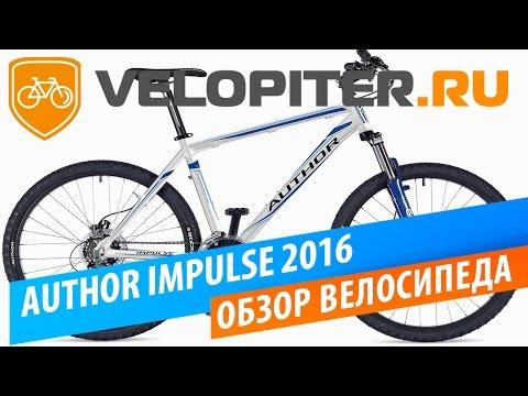 AUTHOR IMPULSE 2016 Обзор велосипеда.
