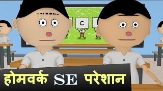 HOMEWORK SE PARESHAAN || LET'S SMILE || FUNNY COMEDY VIDEO | स्कूल क्लास JOKES