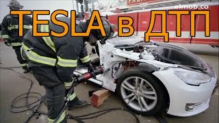 Теслу РЕЖУТ Tesla безопасность Электромобилей при дтп