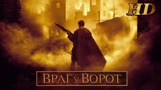 Враг у ворот (2001) - Дублированный Трейлер HD