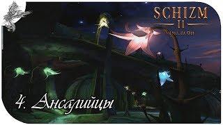 Schizm II (4) Ансалийцы