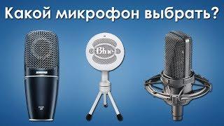 Какой микрофон выбрать для записи голоса(, 2014-04-14T15:50:29.000Z)