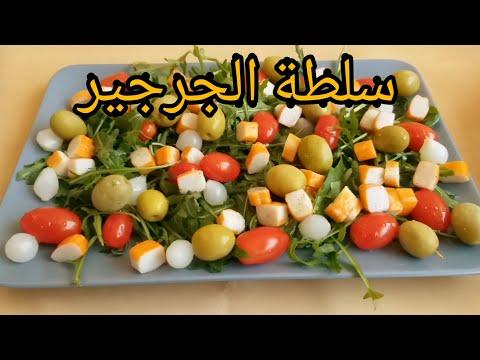 سلطة-الجرجير-salade-de-roquette