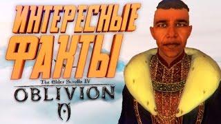 Интересные факты о TES 4: Oblivion - Знаете ли вы игры?
