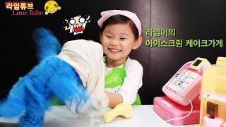 라임이의 아이스크림 케이크 장난감 놀이 Ice Cream Cake Toy Play Игрушки 라임튜브