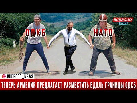 Теперь Пашинян предлагает разместить вдоль границы миссию ОДКБ