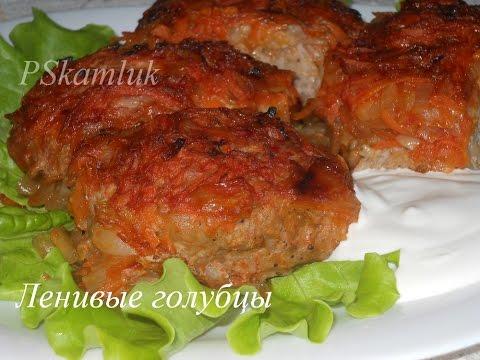 Ленивые голубцы - рецепт с фото