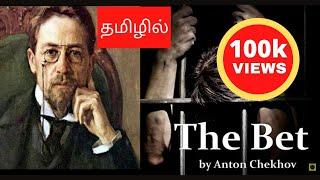 Anton Chekhov | The Bet | Tamil | Stella