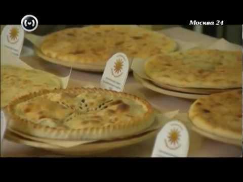"""Осетинские пироги на Чистых Прудах - пекарня """"Живут-поживают"""""""