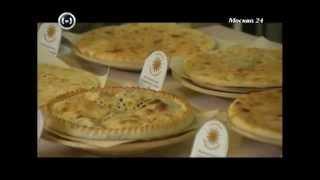 Осетинские пироги на Чистых Прудах - пекарня