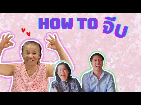 How to จีบ ในแต่ละยุคสมัย By CNH NURSINGHOME