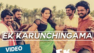 Official: Ek Karunchingama Video Song | Appuchi Graamam | Vishal C | Gaana Bala