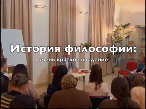 Краткое введение в историю философии. 1/5