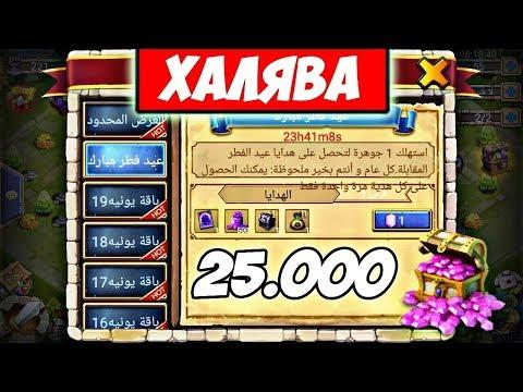 БИТВА ЗАМКОВ/25.000 САМОЦВЕТОВ БЕСПЛАТНО/МЕГАХАЛЯВА/РОЛЛИНГ/CASTLE CLASH