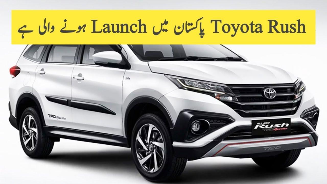 Toyota Rush Coming In Pakistan Price Launch Date 2018