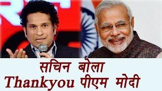 Sachin Tendulkar Thanks PM Modi For Giving His Example To Inspire Students  | वनइंडिया हिन्दी