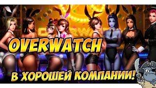 Overwatch с ромом и бабами [18+]