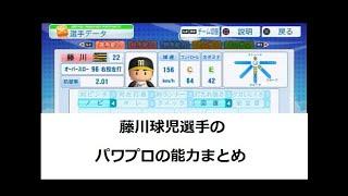 藤川球児選手のパワプロの能力