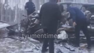 Страшные последствия ДТП на Червишевском тракте, Тюмень, 04-10-17