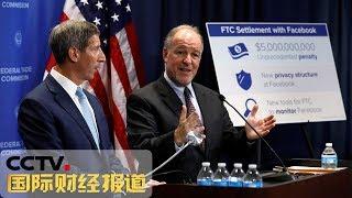[国际财经报道]热点扫描 美国司法部对科技巨头启动反垄断调查| CCTV财经